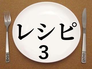 ★当社レシピ一部紹介No.3(高齢者施設ハイブリッド給食)
