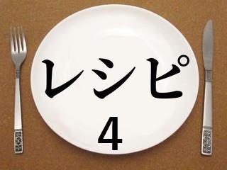 ★当社レシピ一部紹介No.4(高齢者施設ハイブリッド給食)